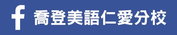 喬登美語仁愛分校 Facebook LOGO