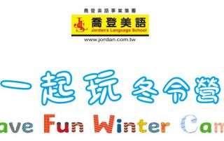 喬登美語 基隆仁愛分校 一起玩冬令營 寒假營隊