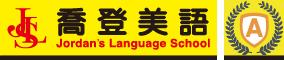 喬登美語仁愛分校 Logo