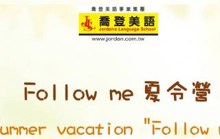 喬登美語 基隆仁愛分校 Follow Me 夏令營 暑期營隊 小一先修班