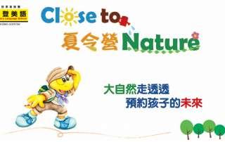 喬登美語 基隆仁愛分校 Close to Nature 夏令營 暑期營隊 小一先修班正音班